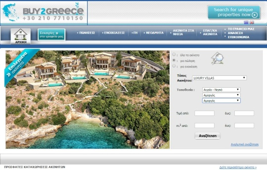 buy2greece_landing page